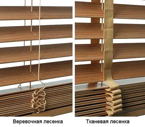 горизонтальные жалюзи деревянные фото